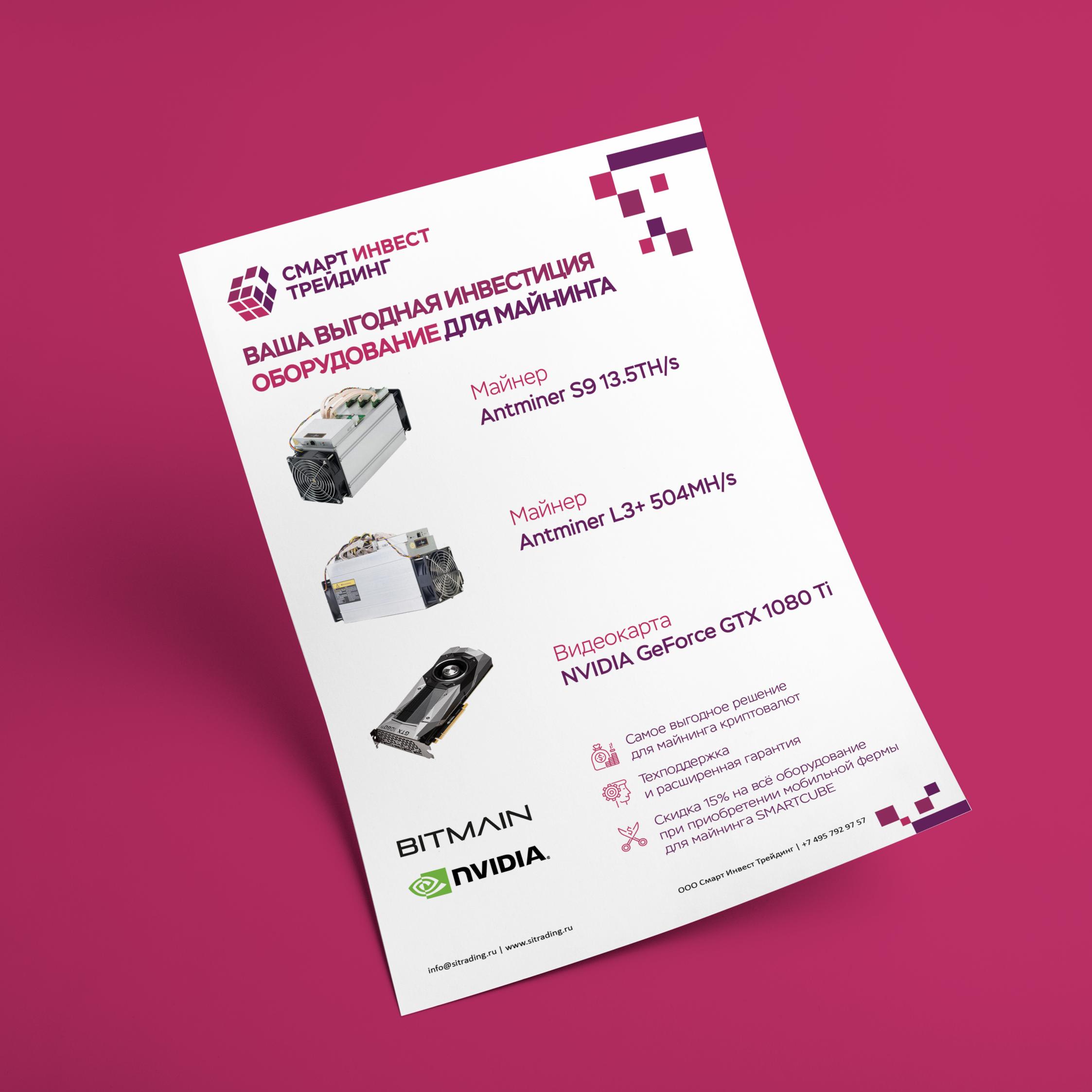 Дизайн листовки для компании Smart Cube