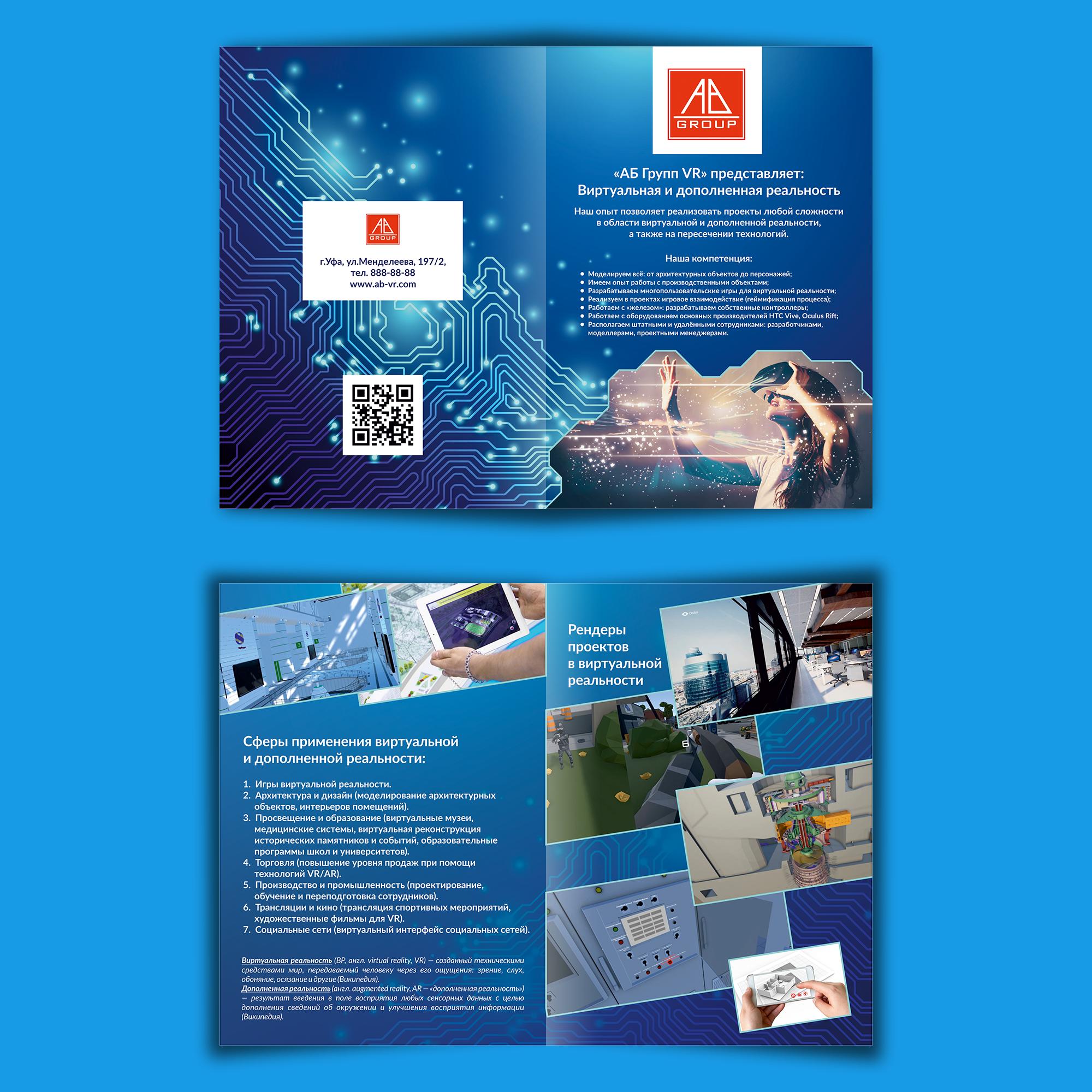 Буклет-листовка про виртуальную реальность