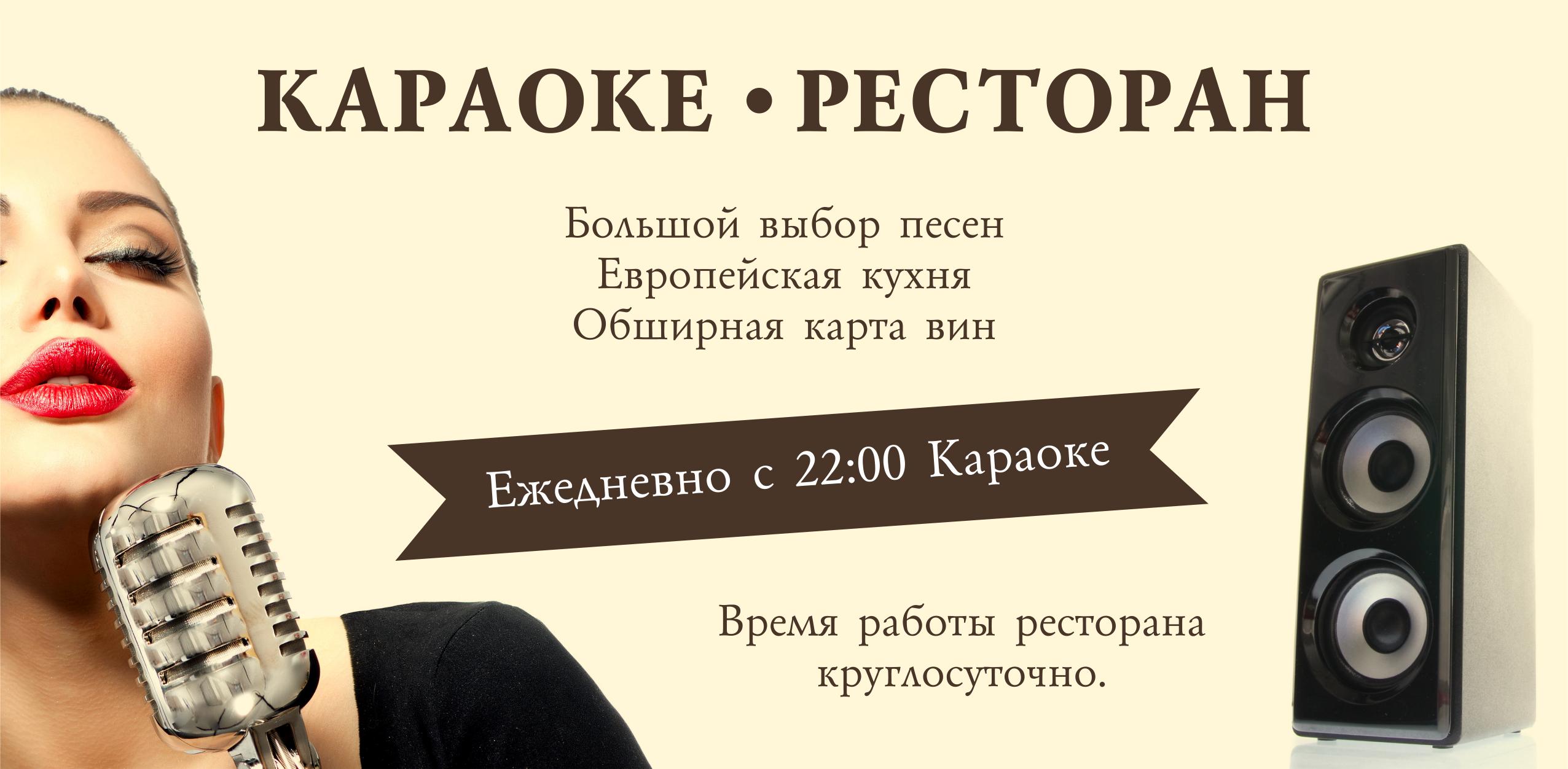 "Флаер для Караоке-ресторана ""Cenador"""