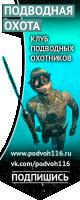 Ава подводная Охота