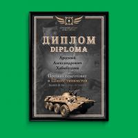"""Диплом для компании """"Стальной десант"""""""