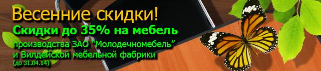 Банер для мебельщиков