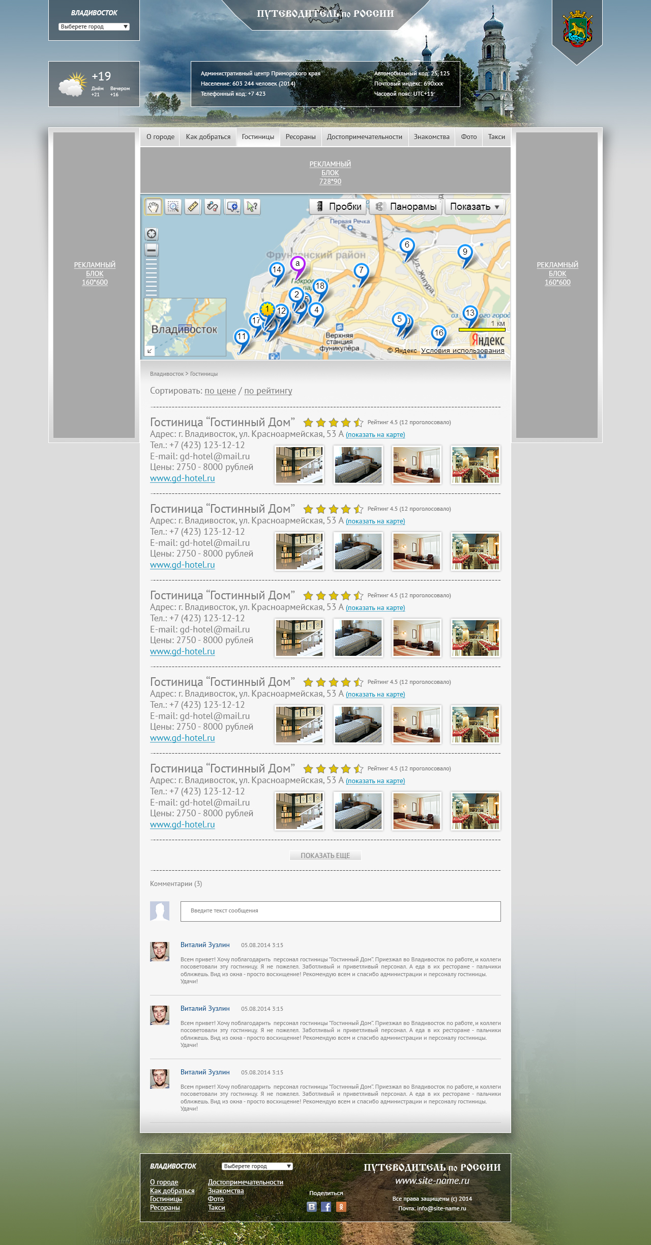 Сайт - путеводитель