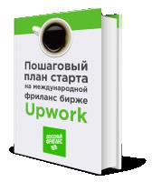 """Обложка книги """"Пошаговый план старта...UPWORK"""""""