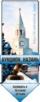 Ава ВК Аукцион Казань