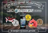 Radeon Картинка для розыгрыша в вк