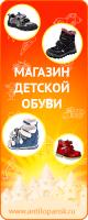 Автарка ВК для магазина детской обуви