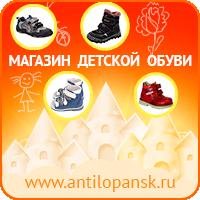 Автарка ОК для магазина детской обуви