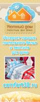 Аватарка VK Уютный дом