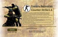 Сайт CS