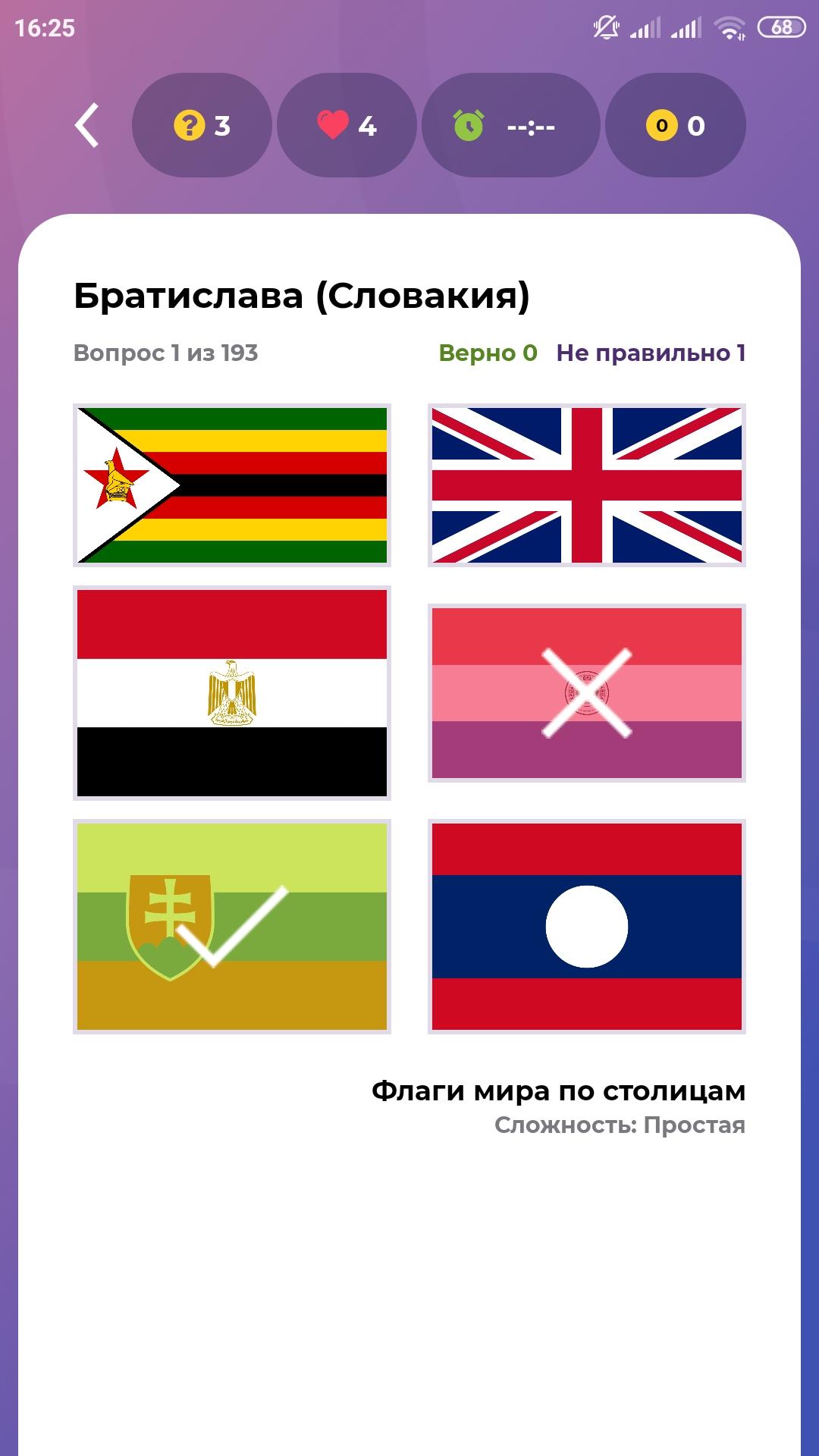 Столицы стран мира и флаги