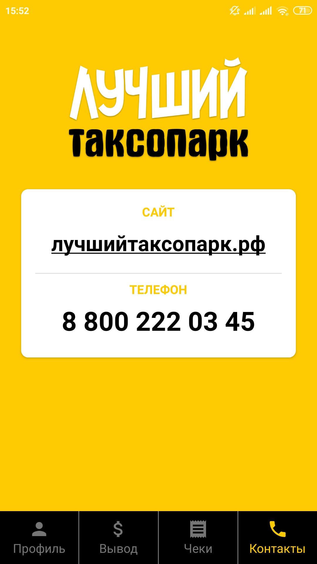 Лучший таксопарк. Сервис для водителей такси