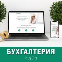 БУХГАЛТЕРИЯ.ПРОФ - сайт