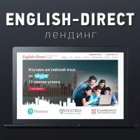 ENGLISH-DIRECT - лендинг