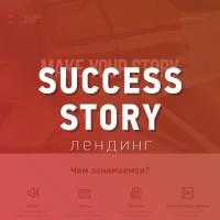 SUCCES STORY - лендинг