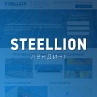 STEELLION - лендинг