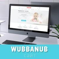 WUBBANUB - сайт