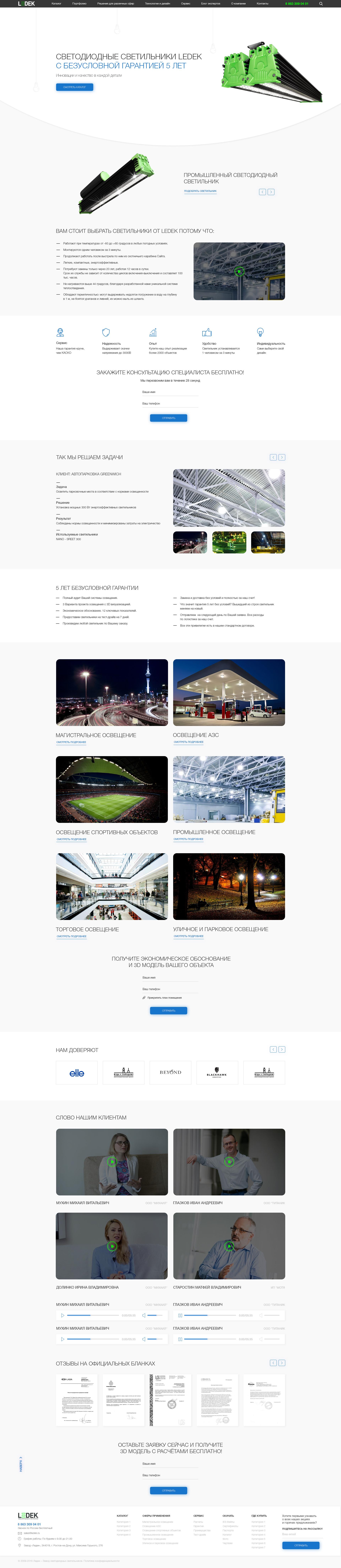 Корпоративный сайт Ledek