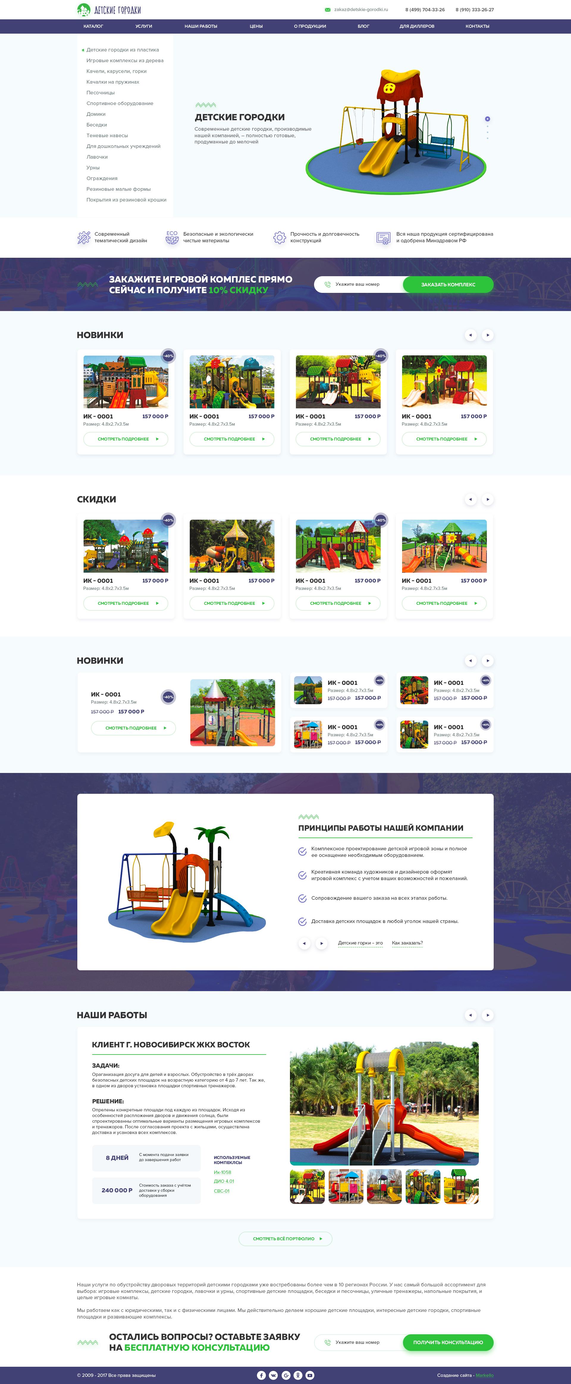 Корпоративный сайт - Детские городки
