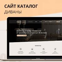 Сайт каталог - продажа современных диванов!