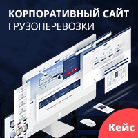 Корпоротивный сайт - Грузоперевозки по всему миру!