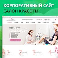 Корпоротивный сайт под ключ - Салон красоты