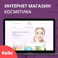 Интернет магазин - Натуральная косметика
