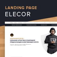 Landing page для охранного агентства Elecor