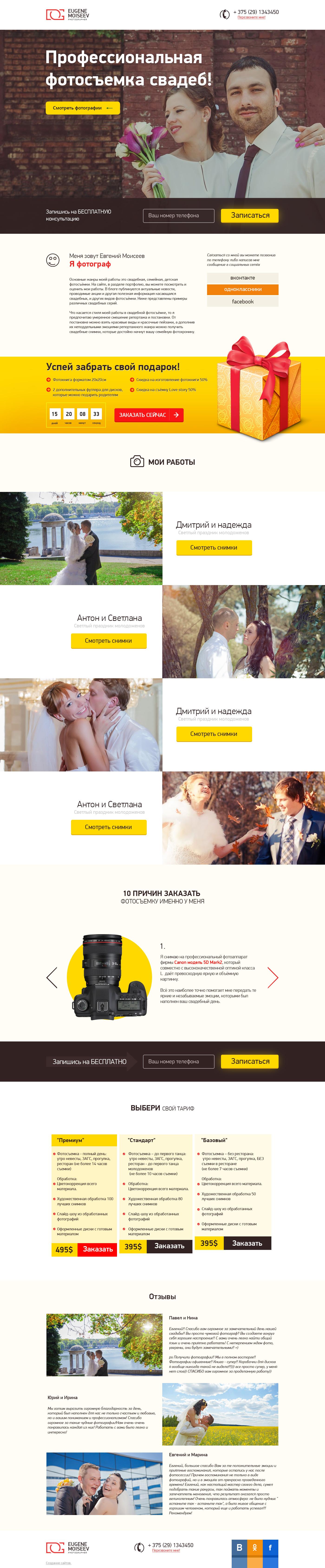 Лендинг пейдж - фотосьемка свадеб