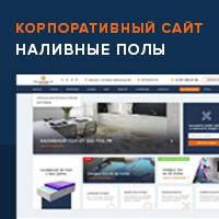 Корпоративный сайт - Наливные полы в Казахстане