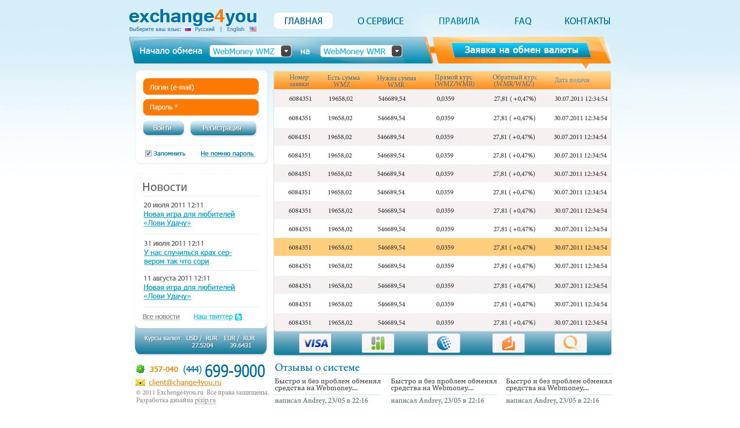 Дизайн сайта обменика.