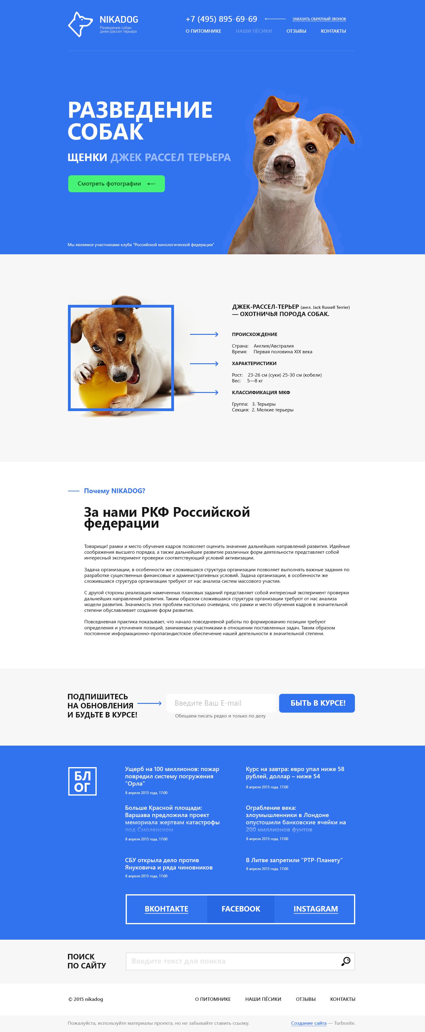 Сайт визитка - разведение Собак