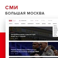 СМИ - Большая москва