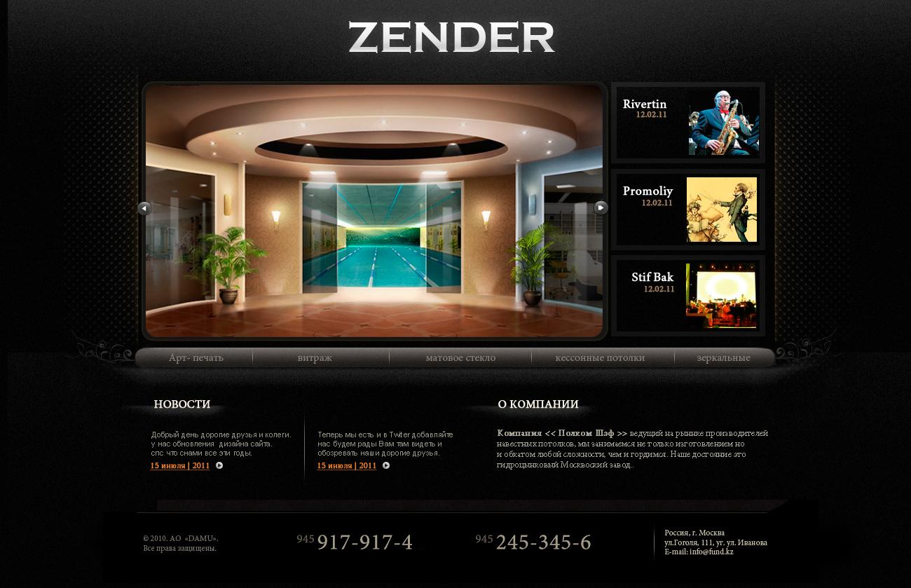 Сайт визитка Компания ''ZENDER''