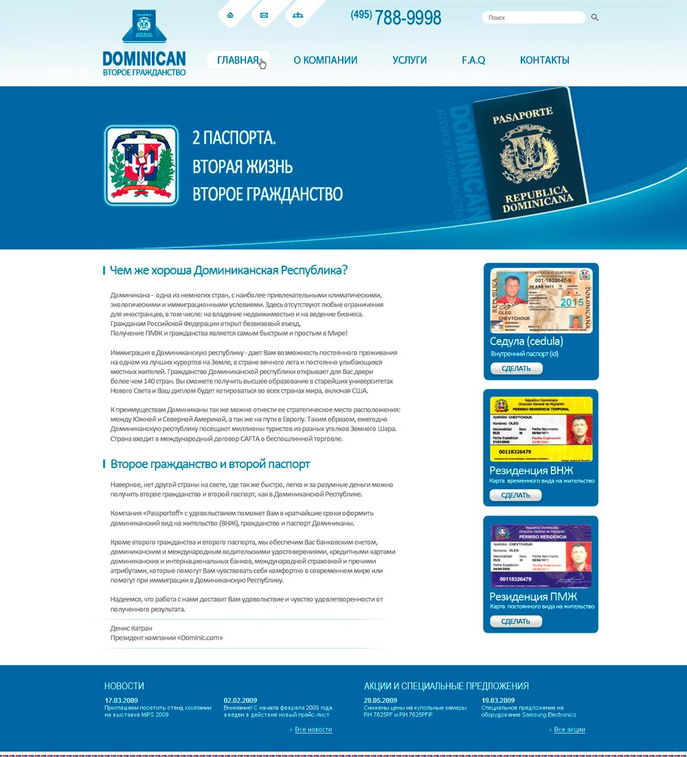 Сайт для Доминиканской фирмы