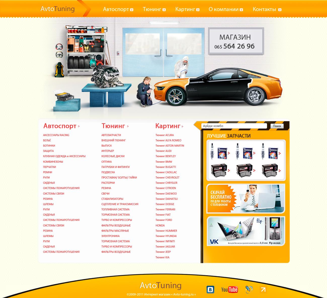 Дизайн сайта авто-тюнинг