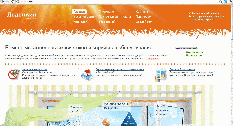 Dodelkin.ru