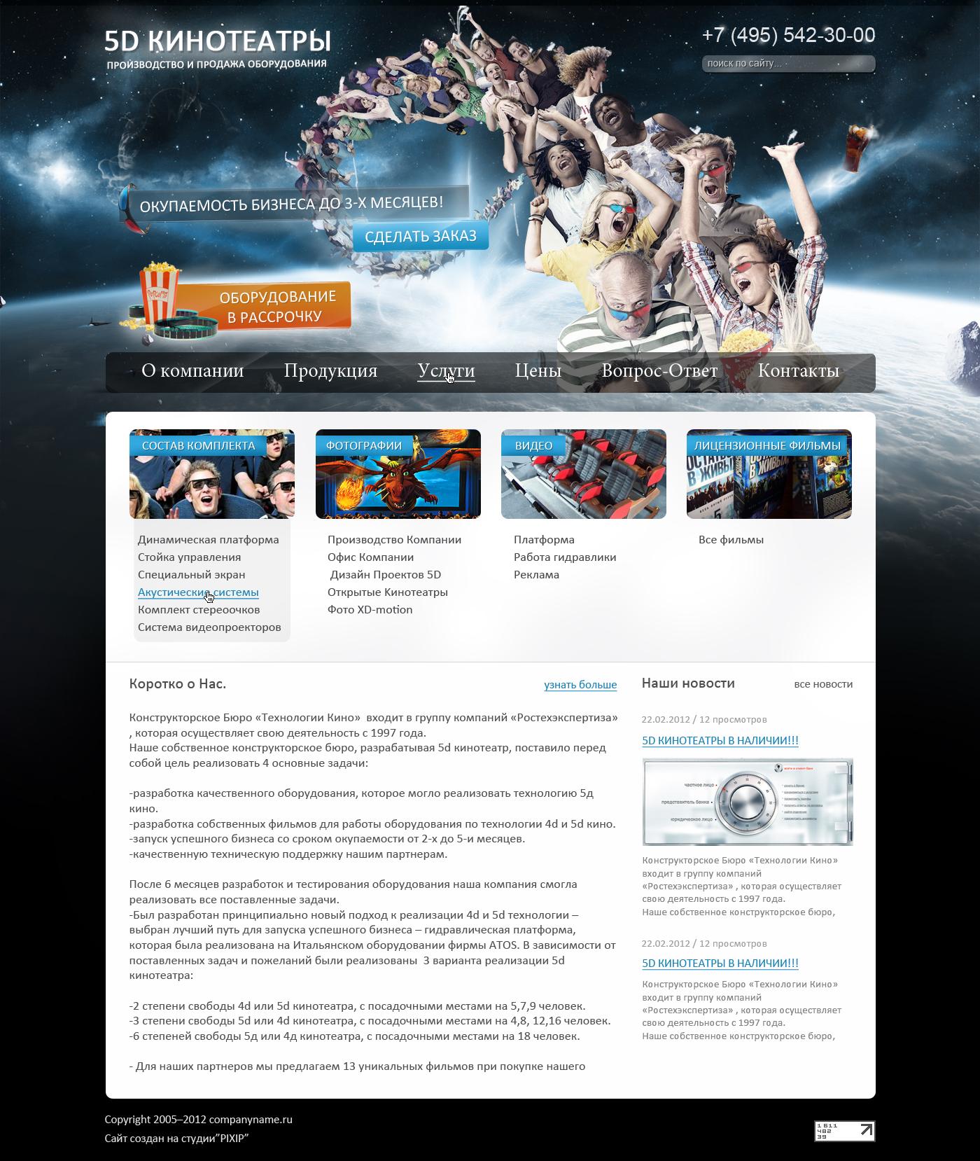 5д кинотеатры, производство и продажа оборудования