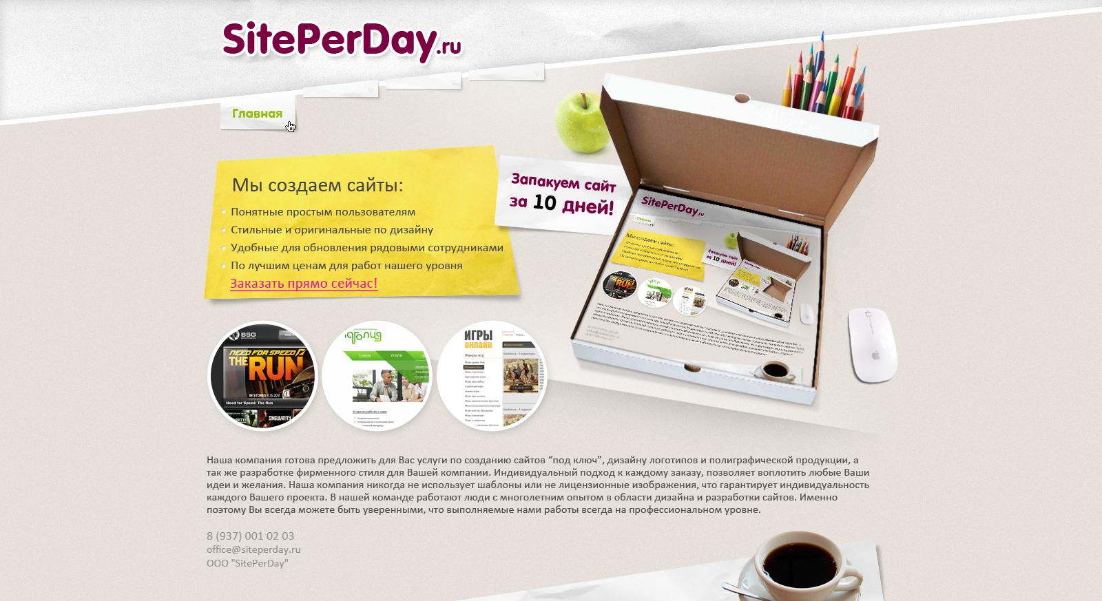 Сайт за 1 день