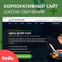 Корпоротивный сайт под ключ - Школа программирования