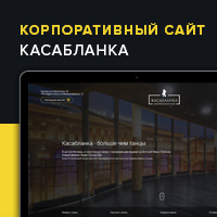 Корпоративный сайт для Школы танцев Касабланка
