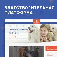 Благотворительная платформа для Petshop