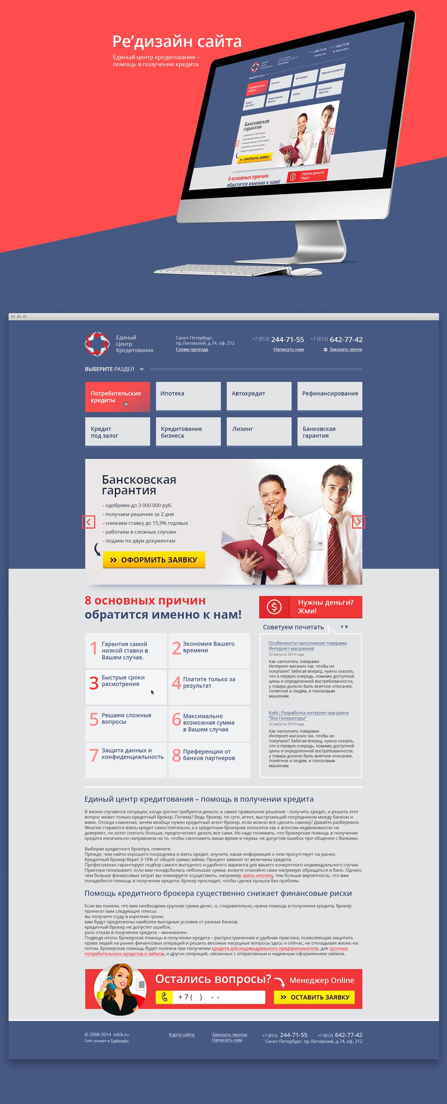 Сайт под ключ - кредитные системы