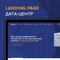 Landing page - Дата-центр