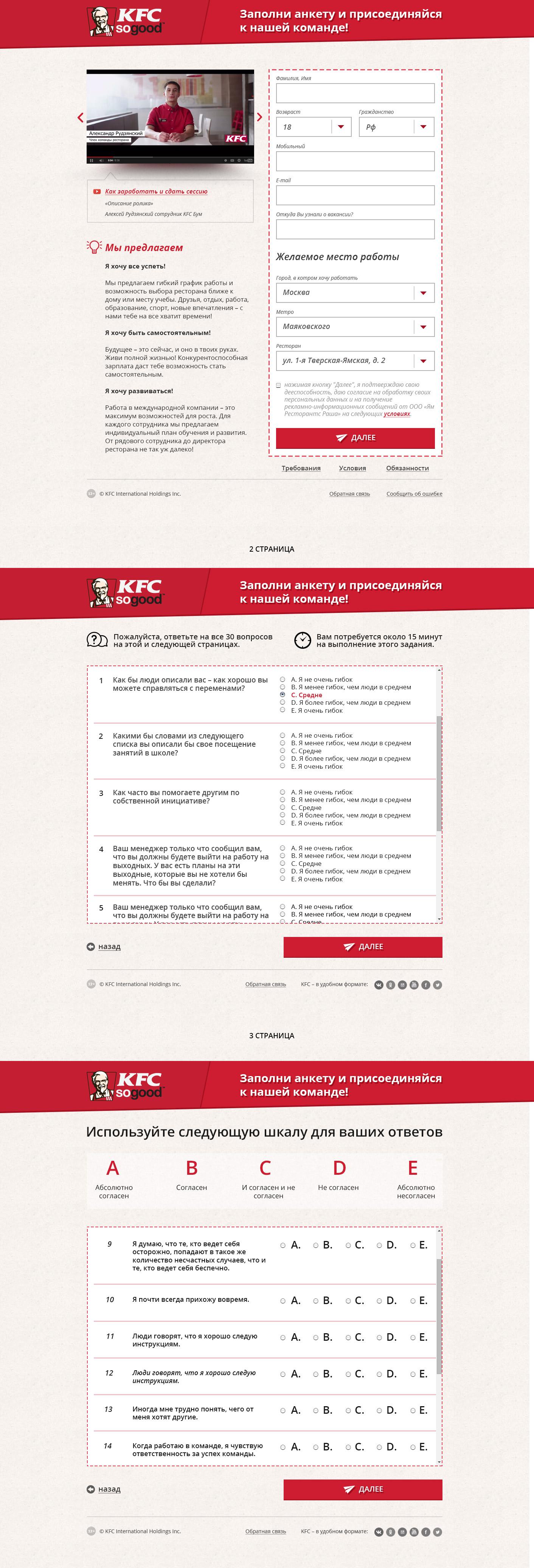 KFC - форма заявки work