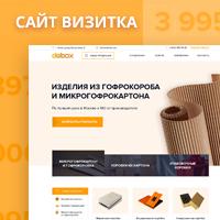 Сайт визитка - создание упаковки
