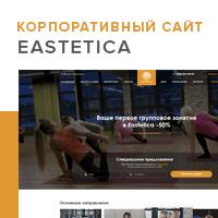 Корпоративный сайт - Фитнес студия EASTETICA