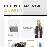 Интернет-магазин Angelo