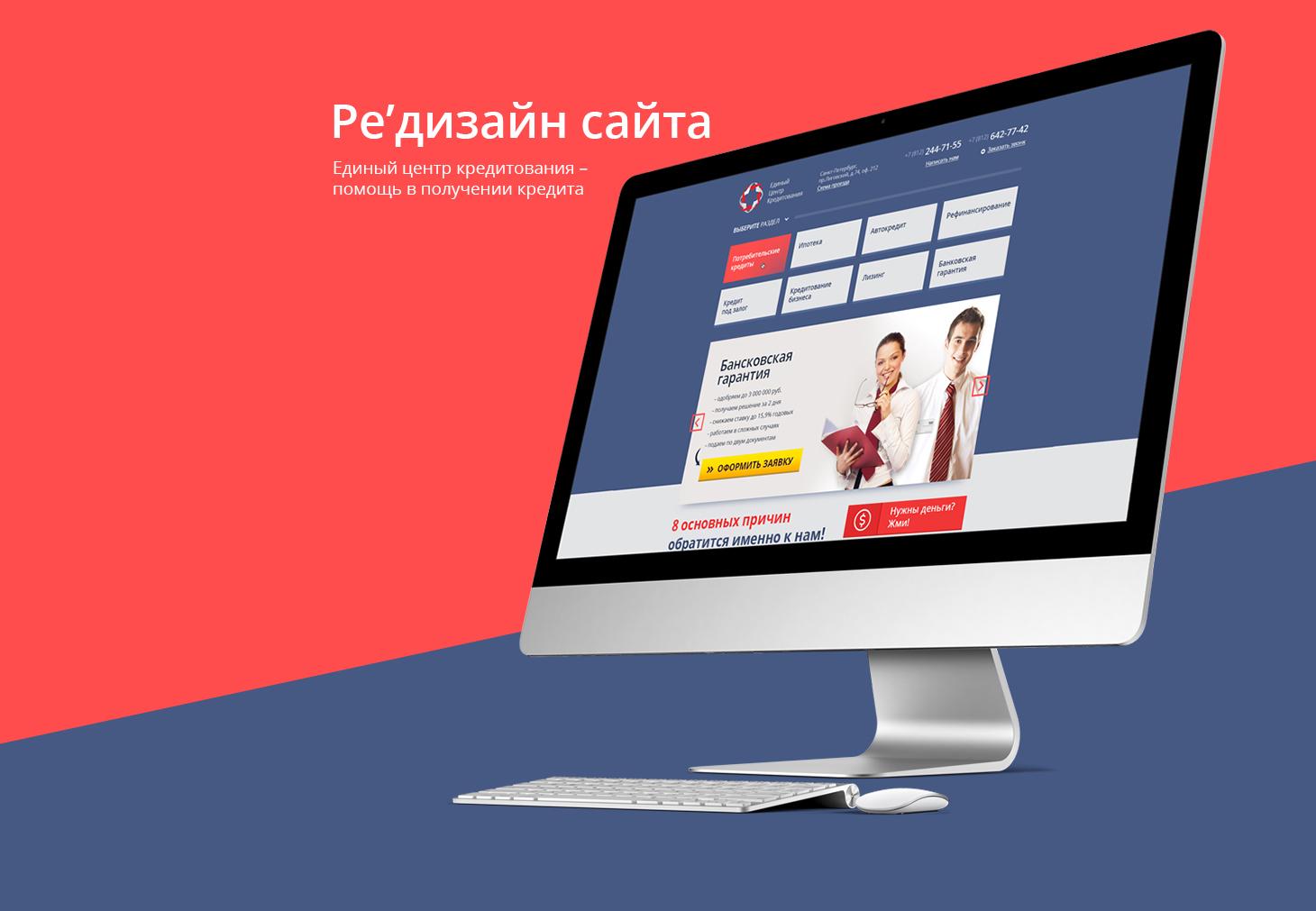 Сайт визитка - единый центр кредитования