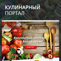 Портал под ключ - курсы кулинарии